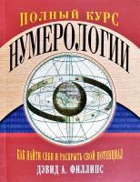 Филлипс Дэвид А. Полный курс нумерологии. Как найти себя и раскрыть свой потенциал 978-5-389-13690-8