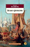 Памук Орхан Белая крепость 978-5-389-13284-9