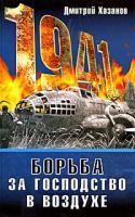 Дмитрий Хазанов 1941. Борьба за господство в воздухе 978-5-699-28284-5