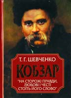 Шевченко Тарас Кобзар 978-966-481-429-1
