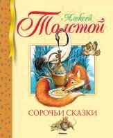Толстой Алексей Сорочьи сказки 978-5-389-04209-4