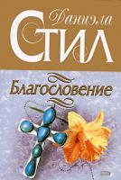 Стил Д. Благословение (пер. с англ. Ивановой Е.) 5-04-004945-5