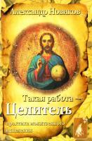 Новиков Александр Такая работа — целитель: Практика молитвенного исцеления 978-617-7064-28-1