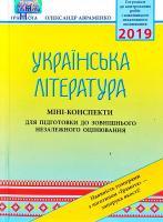 Авраменко Олександр Українська література: міні-конспекти для підготовки до зовнішнього незалежного оцінювання 978-966-349-714-3
