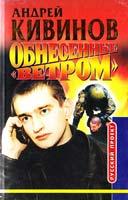 Кивинов Андрей Обнесенные «Ветром». Повести 5-224-02201-0