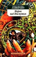 Лавкрафт Говард Морок над Инсмутом: Повести, сонеты 978-5-9985-0839-4