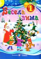 Вознюк Л. Весела зима: Зошит для 1 класу 978-966-07-2594-2