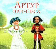 Лунін Віктор Артур і принцеса 978-617-526-379-2