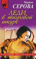 Марина Серова Леди в тигровой шкуре 978-5-699-37314-7