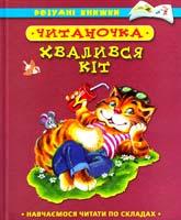 Читаночка ХВАЛИВСЯ КІТ 978-617-526-111-8