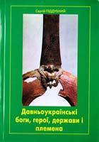 Піддуний Сергій Давньоукраїнські боги, герої, держави і племена 978-966-2294-05-7