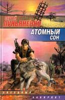 Сергей Лукьяненко Атомный сон 978-5-17-012405-3, 5-17012405-8
