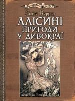 Керрол Льюїс Алісині пригоди у Дивокраї : ілюстрації Артура Рекхема 978-966-10-4812-5