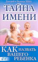 Дмитрий Зима, Надежда Зима Тайна имени. Как назвать вашего ребенка 5-7905-0583-х