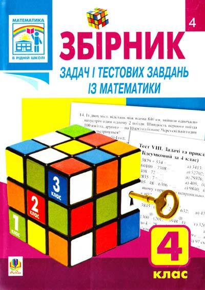 Гдз творчі завдання з української мови 3 клас будна