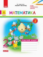 Моісеєнко С.В. НУШ Математика.2клас.Робочийзошитдопідруч.«Математика»Наталії Листопад.У2частинах.ЧАСТИНА2 978-617-09-5611-8