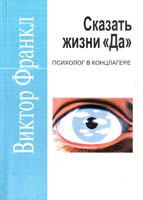 Франкл Виктор Сказать жизни «Да»: психолог в концлагере 5-89357-181-9