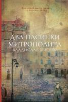 Івченко Владислав Два пасинки Митрополита 978-617-7411-07-8