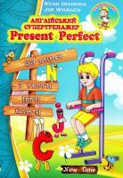Юлія Іванова, Jim Whalen Англійський супертренажер. Present Perfect 978-966-2654-62-2
