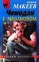 Макеев Алексей Чемодан с миллионом 978-5-699-60577-4