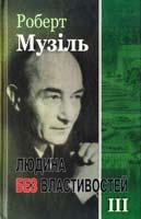 Музіль Роберт Людина без властивостей. Том 3. Книга 2 978-966-2355-16-1