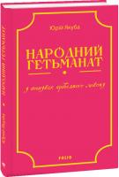 Юрій Якуба Народний Гетьманат 978-966-03-8317-3