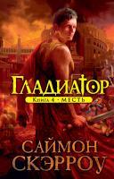 Скэрроу Саймон Гладиатор. Книга 4. Месть 978-5-389-09843-5