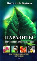 Бойко В. Паразиты — причина онкологии. Народные средства лечения 978-5-9684-1484-7