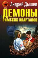 Андрей Дышев Демоны римских кварталов 978-5-699-24261-0