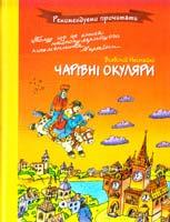 Нестайко Всеволод Чарівні окуляри 978-966-471-132-3