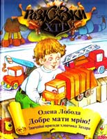 Лобода Олена Добре мати мрію! Звичайні пригоди хлопчика Захара 978-617-592-316-0