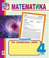 Чорненька Ірина Михайлівна Математика. Зошит для контрольних робіт. 4 клас. 978-966-10-3418-0