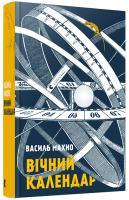 Махно Василь Вічний календар 978-617-679-725-8