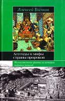 Алексей Бычков Легенды и мифы страны пророков 978-5-17-047958-0