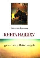 Дочинець Мирослав Книга надиху. Уроки світу, Неба і людей 978-966-8269-38-0