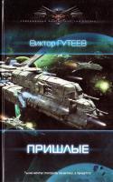 Гутеев Виктор Пришлые 978-5-906017-99-4