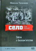 Тимошик Микола Село: у двох томах 978-617-605-0087-3