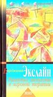 Экслайн Вирджиния Развитие личности в игровой терапии. (Дибс в поисках себя.) 5-04-004797-5