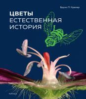 Бруно,П.,Кремер Цветы. Естественная история 978-5-389-15446-9
