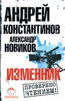 Андрей Константинов, Александр Новиков Изменник 978-5-17-053073-1, 978-5-9725-1089-4