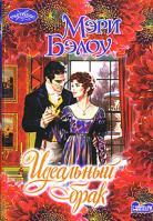 Мэри Бэлоу Идеальный брак 5-17-021560-7, 5-9713-1695-8