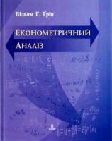 Грін В. Економетричний аналіз. Підручник 966-500-159-0