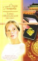 Петрова Ольга Тайна «Шанхайской звезды» 978-5-17-041825-1