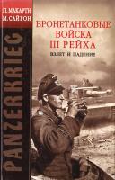 Сайрон Майк, Макарти Петер Panzerkrieg. Бронетанковые войска III Рейха. Взлет и падение 978-5-699-32132-2