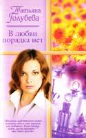 Голубева Татьяна В любви порядка нет 5-17-035103-8