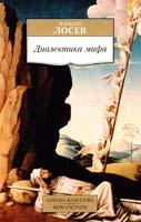Лосев Алексей Диалектика мифа 978-5-389-07840-6