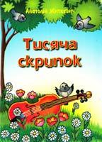 Житкевич Анатолій Тисяча скрипок. Пісні для дітей та молоді 966-07-0121-7