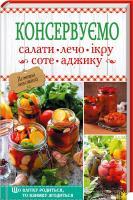 уклад. О. Кузьмина Консервуємо салати, лечо, ікру, соте, аджику. Домашні соління 978-966-14-9131-0