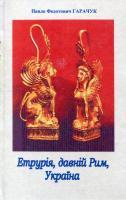 Гарачук Павло Етрурія, давній Рим. Україна 966-8437-05-5