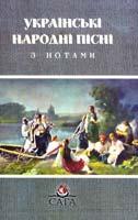 Упорядник Г. І. Ганзбург Українські народні пісні з нотами 978-966-2918-98-4
